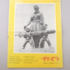 "Apartment 11, children's magazine ""DILA"" No.4, 1991, Tbilisi"
