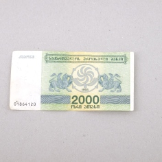 Apartment11, banknote, 2000 Georgian kuponi, 1993