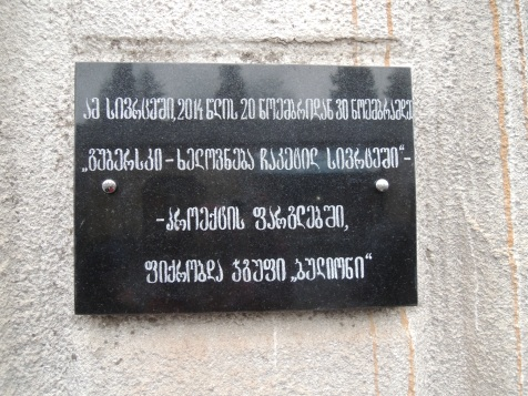 "Memorial Plaque, 2014, exhibition ""Guberski – art in the locked space"". Kutaisi former prison, Kutaisi,Georgia"